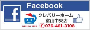 クレバリーホームFacebook