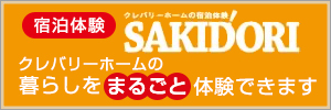 クレバリーホーム SAKIDORI 宿泊体験 バナー
