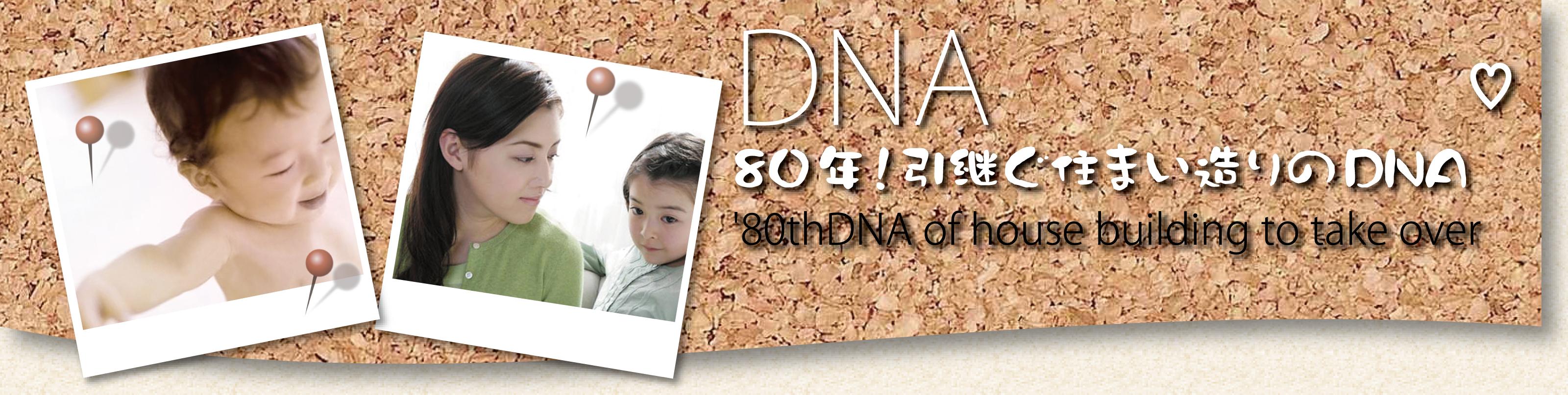 クレバリー80年!引き継ぐ住まい作りのDNA